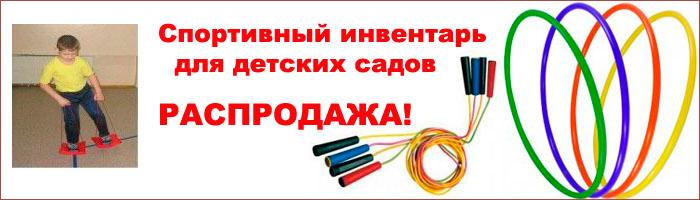 Спортивный инвентарь для детских садов. РАСПРОДАЖА!