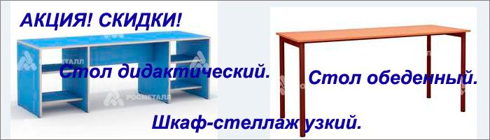 Скидки на мебель!