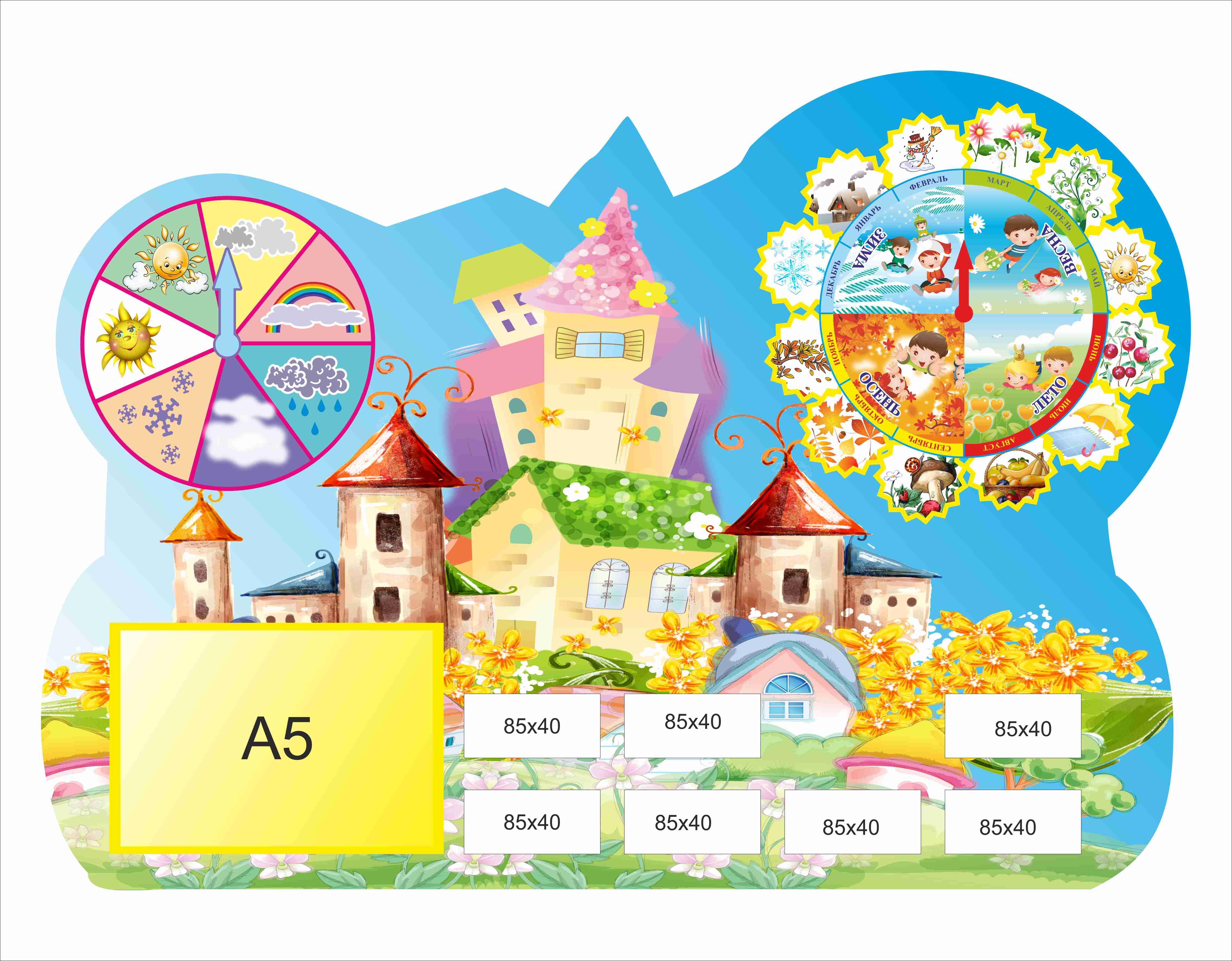 Оформление календаря в детском саду своими руками фото