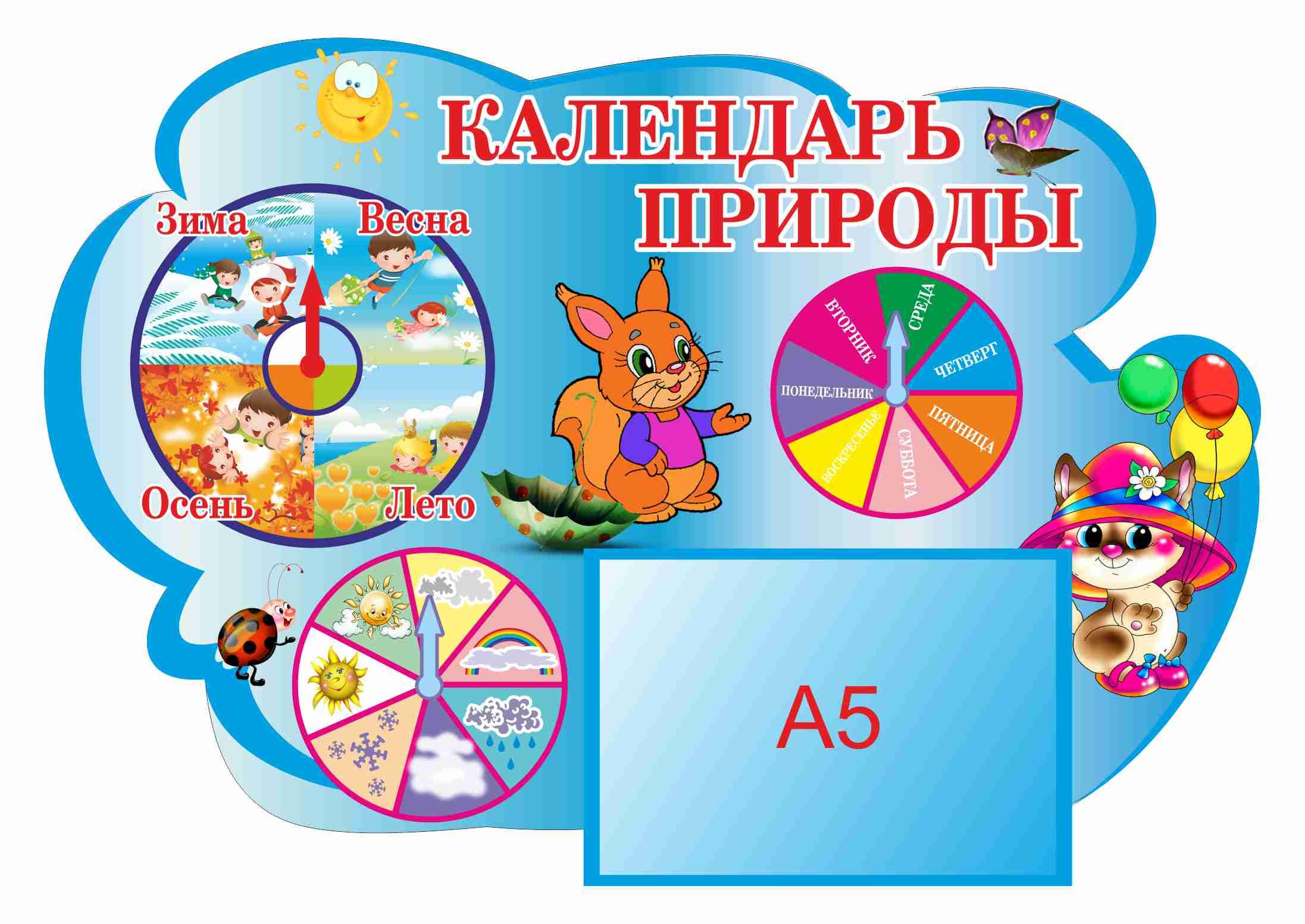 Оформление календаря природы в детском саду своими руками 36