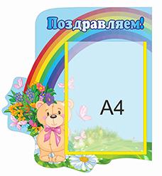 Стенды поздравляем для детского сада своими руками